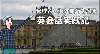 「海外旅行体験記」へ