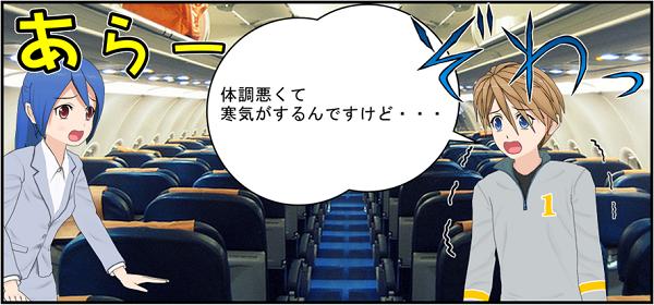 機内が寒いのですが