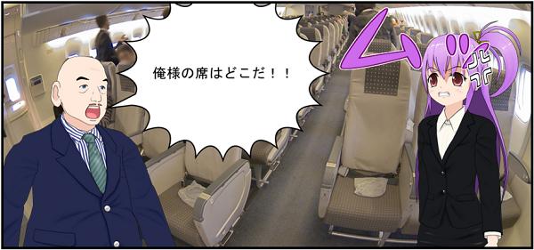 私の席はどこですか?